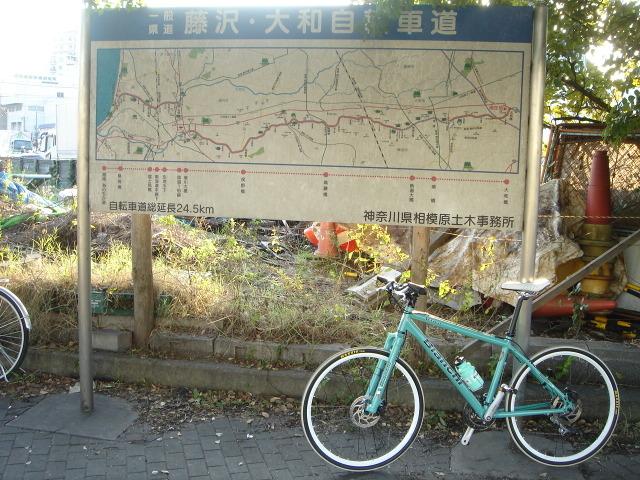 Segregated cycle facilities FUJISAWA YAMATO